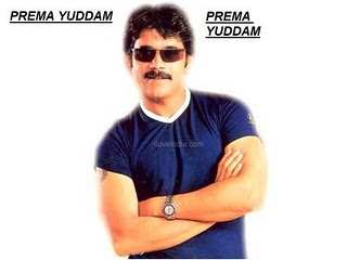 Prema yuddam Telugu Mp3 Songs Free Download 1990