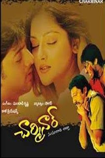 786 Khaidi Prema Katha Telugu Mp3 Songs Free  Download -2004