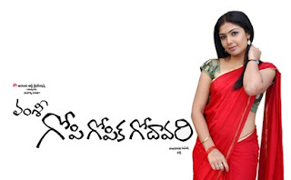 Gopi Gopika Godavari Telugu Mp3 Songs Free  Download  2009