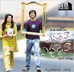 Evaraina Eppudaina (Premalo Padachu) Telugu Mp3 Songs Free  Download  2009