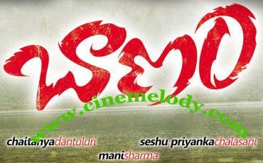Baanam Telugu Mp3 Songs Free  Download 2009