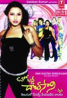 Oho basthi dorasani smitha Album Telugu Mp3 Songs Free  Download -2004