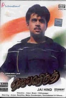 Jai Hind Telugu Mp3 Songs Free  Download 1993