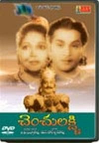 Chenchu Lakshmi Telugu Mp3 Songs Free  Download 1958