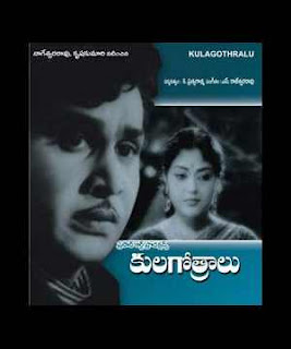 Kulagothralu Telugu Mp3 Songs Free  Download 1962