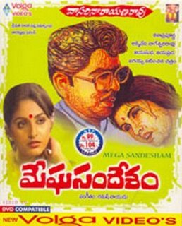 Megha Sandesham Telugu Mp3 Songs Free  Download 1959