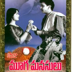 Mooga Manasulu Telugu Mp3 Songs Free  Download 1959