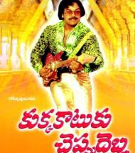 Kukka Katuku Cheppu Debba Telugu Mp3 Songs Free  Download -1979