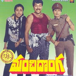 Manchi Donga Telugu Mp3 Songs Free  Download -1988