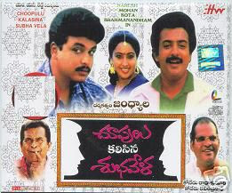 Choopulu Kalisina Shubhavela Telugu Mp3 Songs Free  Download  1988
