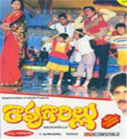 Raogarillu Telugu Mp3 Songs Free  Download 1988