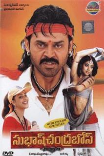 Subash Chandra Bose Telugu Mp3 Songs Free  Download  2005
