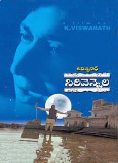 sirivennela Telugu Mp3 Songs Free  Download 1986