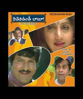 Veedevadandi BabuTelugu Mp3 Songs Free  Download  1997