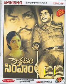 Kondaveeti Simham Telugu Mp3 Songs Free  Download 1981