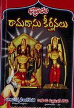 Bhadrachala Ramadasu Keerthanalu Telugu Mp3 Songs Free  Download