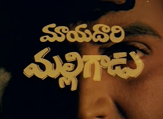 Mayadari Malligadu Telugu Mp3 Songs Free  Download 1973