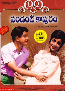 Pandanti Kapuram Telugu Mp3 Songs Free  Download 1972