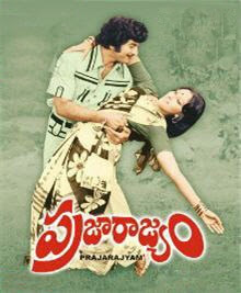 Praja Rajyam Telugu Mp3 Songs Free  Download 1983