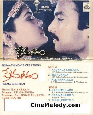 Prema Geetham Telugu Mp3 Songs Free  Download 1989
