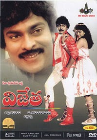 Vijetha Telugu Mp3 Songs Free  Download -1985
