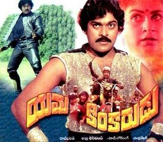 YamaKinkarudu Telugu Mp3 Songs Free  Download -1988