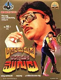 Attaku Yamudu Ammayiki Mogudu Telugu Mp3 Songs Free  Download -1989