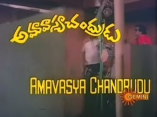 Amavasya Chandrudu Telugu Mp3 Songs Free  Download  1981