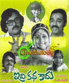 Idi Katha Kadu Telugu Mp3 Songs Free  Download  1979