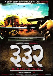 332 - Mumbai To India Hindi Mp3 Songs Free  Download -2010