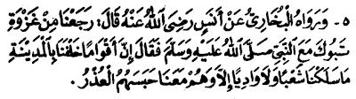RIADHUS SOLIHIN (1) : Niat Ikhlas – Hadith 5