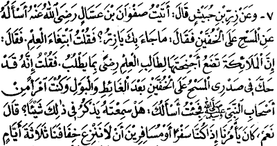 RIADHUS SHALIHIN (1) : Taubat – Hadith 7