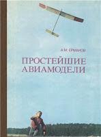Ермаков А.М - Простейшие авиамодели