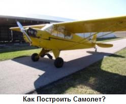 как построить самолет
