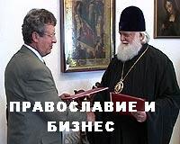 Блог Дениса Южакова по теме Православия и бизнеса