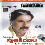 download telugu swathi kiranam mp3 songs