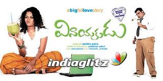 vinayakudu mp3 songs download free telugu