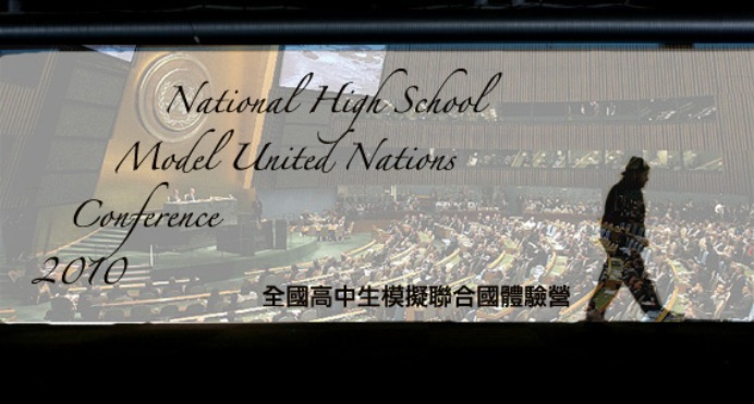 HSMUN 2010 全國高中生模擬聯合國體驗營