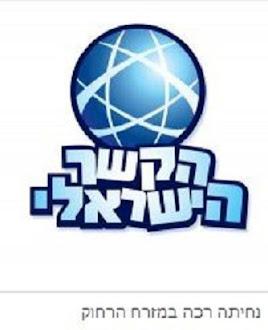משרד הקשר הישראלי בבנגקוק