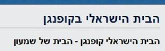 בית הישראלי של שמעון בקופנגאן - תאילנד