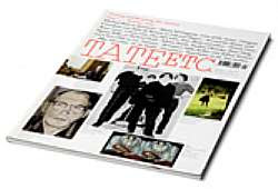 TATE ETC. Magazine Cover 1