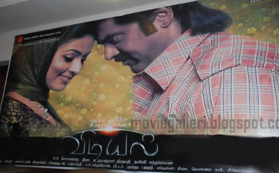 [Vidiyal-Movie-Posters-wallpapers-stills-05.jpg]