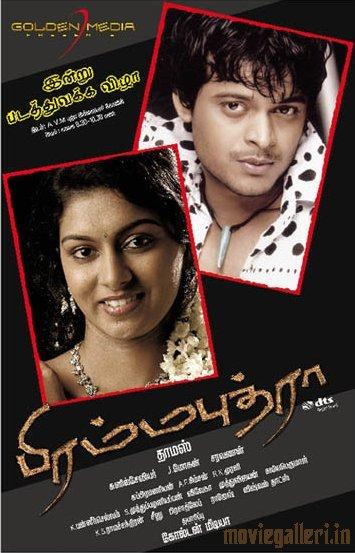 http://3.bp.blogspot.com/_kLvzpyZm7zM/S77O4wUDa1I/AAAAAAAAJOE/yTKPSLdl8_0/s1600/Brahmaputra_Tamil_Movie_stills_photos.jpg