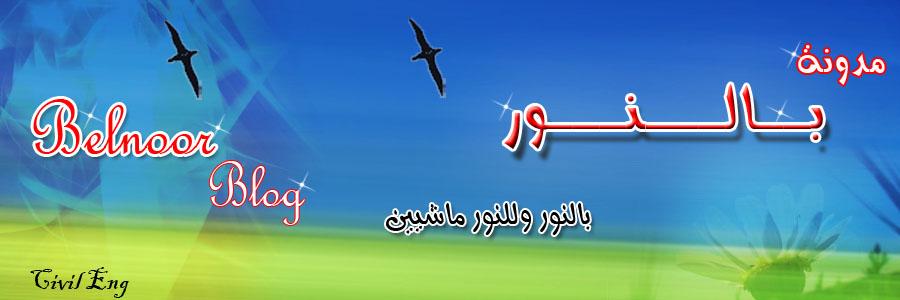 بــالـــــنـــــــــور