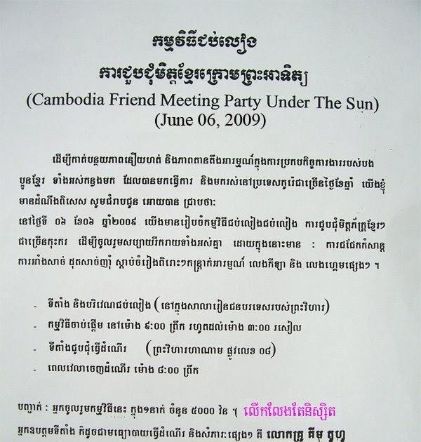 News from cambodian student association gwangju korea invitation news from cambodian student association gwangju korea invitation for a party on june 6 2009 stopboris Choice Image