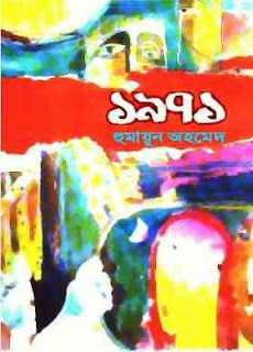Download 1971 by Humayun Ahmed Bangla eBook