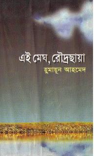 Ai Megh Rodro Chaya by Humayun Ahmed
