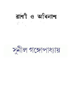 Rani O Obinash - Sunil