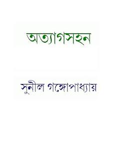 Otyagasahon - sunil pdf