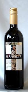 聖人の贈り物 ROSSO NV ボトル ラベル